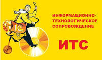 Updating 1C Accounts department Its:kazakhstan