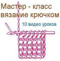 Курсы по вязанию крючком