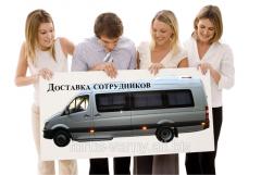 Трансферы сотрудников, Доставка сотрудников утро-вечер-ночь, Автобусами и микроавтобусами