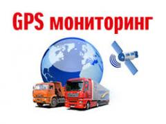 GPS monitoring of TS in all territory of the