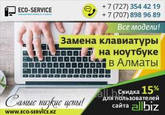 Замена клавиатуры на ноутбуке в Алматы