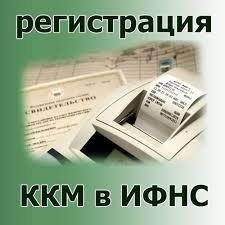 Registration of cash registers