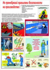 Изготовление плакатов по охране труда