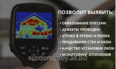 Тепловизионное обследование в Алматы
