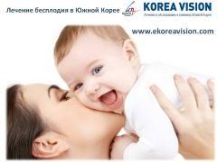 Лечение бесплодия в Южной Корее  без посредников