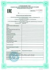 Услуги по сертификации автотранспорта и