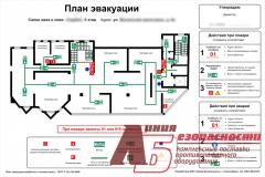 Разработка плана эвакуации, цифровой формат