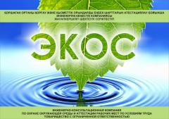Инвентаризация выбросов парниковых газов и