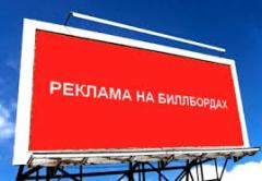 Advertizing on a billboard