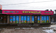 Registration of entrance group of shop