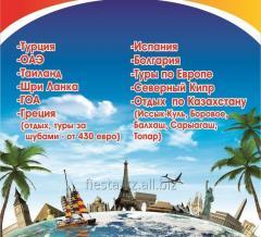 Туризм и отдых в Караганде