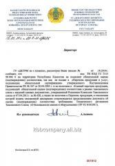 Exemption letter