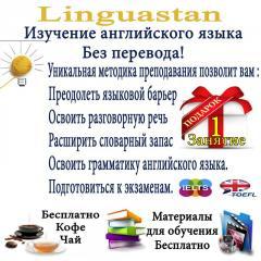 English in English in Pavlodar. Training in
