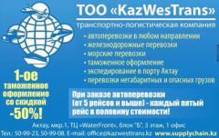 Грузоперевозки от KazWestTrans & LC Trans.