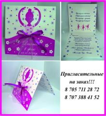 Production invitation to order