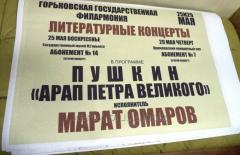 The printing of posters in Almaty