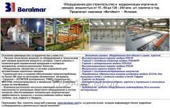 Строительство кирпичных заводов под ключ