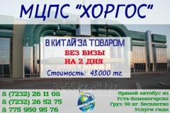 Туры в ХОРГОС из Усть-Каменогорска