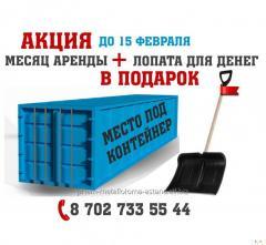 Стояночка для контейнера в аренду