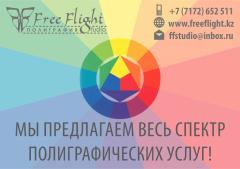 Полиграфия Астана