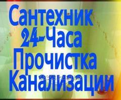 Сантехник Круглосуточно в Алматы.