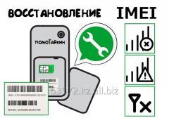 Восстановление IMEI на SAMSUNG и Китайских смартфонах