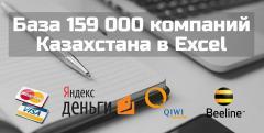 База 159 000 компаний Казахстана в Excel