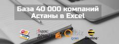База 40 000 компаний Астаны в Excel