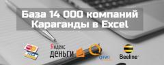 База 14 000 компаний Караганды в Excel