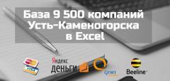 База более 9 500 компаний Усть-Каменогорска в формате Excel (Декабрь 2016)