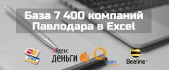 База 7 400 компаний Павлодара в Excel
