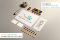Качественный дизайн от рекламного агентства