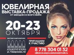 20-23  октября 2017 г. IV Международная выставка ювелирных и часовых брендов