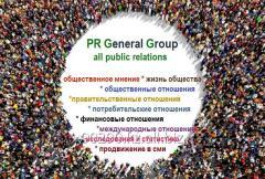PR, реклама, маркетинг. Оригинальные проекты