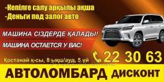 Автоломбард Дисконт