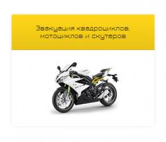 Эвакуация квадроциклов, мотоциклов и скутеров