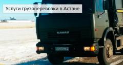 Перевозка грузов на Камазе