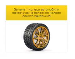 Замена 1 колеса автомобиля заказчика на запасное колесо самого заказчика
