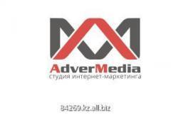 Студия интернет-маркетинга Advermedia