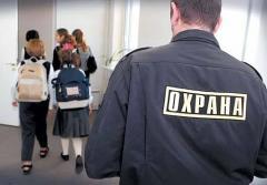 Охрана школы