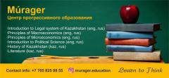 Образовательный центр «Мұрагер»