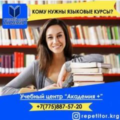 Курсы английского языка для детей и взрослых