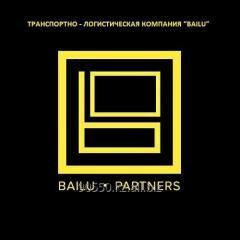 """ТРАНСПОРТНО - ЛОГИСТИЧЕСКАЯ КОМПАНИЯ """"BAILU"""""""