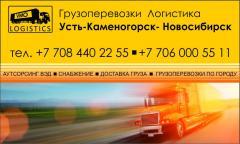 Грузоперевозки, аутсорсинг Новосибирск -