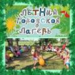 Летний лагерь в Астане, Детские лагеря в Астане