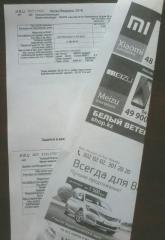 Реклама на квитанциях ивц