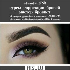 Courses of correction of eyebrows