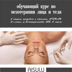 Courses of cosmetologists
