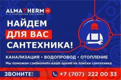Установка водонагревателя в Караганде