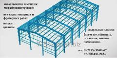 Изготовление и монтаж металлоконструкций, изготовление системы вентиляции, модульные здания.